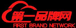 第一品牌网