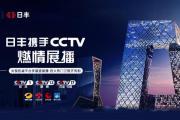 日丰品牌霸屏CCTV两大频道,优质品牌亮相全国
