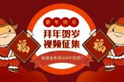 中视国广携手福建电视台征集春节拜年视频